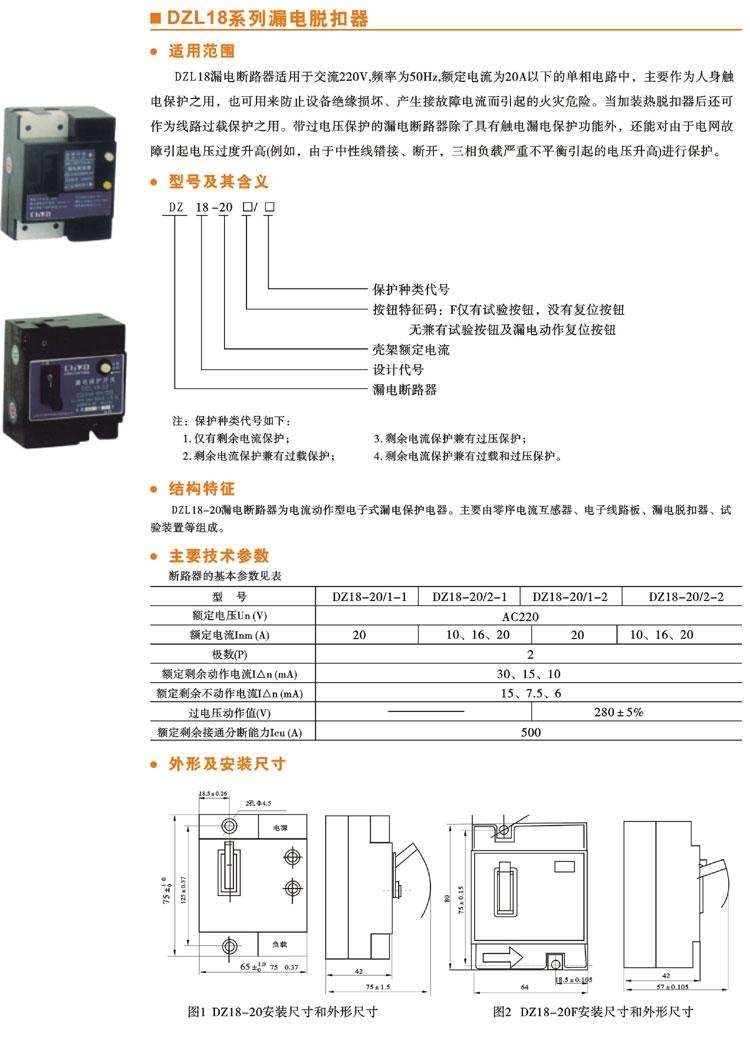 低压断路器-供应dzl18-20/1漏电断路器